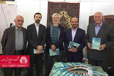دومین کتاب پیشکسوت شرکت سهامی فرش ایران منتشر شد