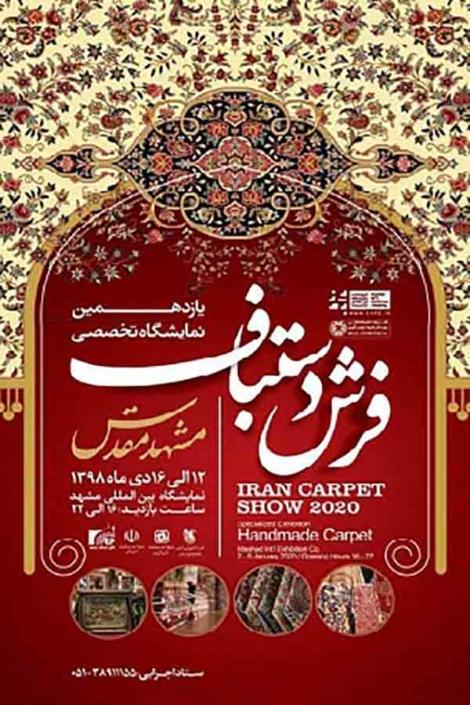 یازدهمین نمایشگاه فرش دستباف مشهد