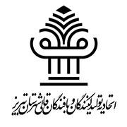 اتحادیه تولید کنندگان و بافندگان قالی شهرستان تبریز