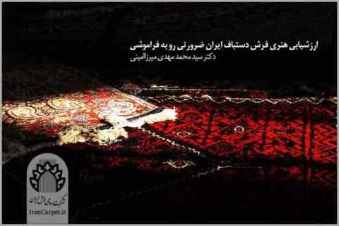 ارزشیابی هنری فرش دستباف ایران ضرورتی رو به فراموشی