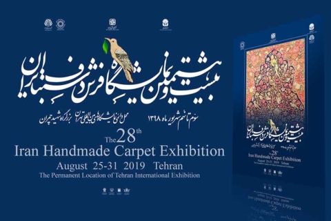 بیست و هشتمین نمایشگاه فرش دستباف ایران برگزار شد