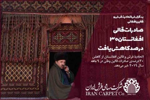 صادرات قالی  افغانستان ۳۰ درصد کاهش یافت