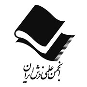 انجمن علمی فرش ایران