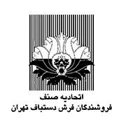 اتحادیه صنف فروشندگان فرش دستباف تهران