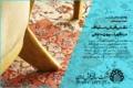 فرش دستباف در دکوراسیون مدرن