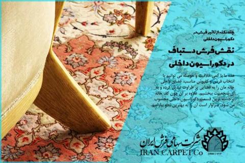 نقش فرش دستباف در دکوراسیون داخلی