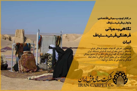 نگاهی به مبانی فرهنگی فرش دستباف ایران