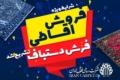 شرایط ویژه فروش اقساطی شرکت سهامی فرش ایران