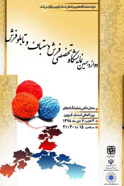 نمایشگاه فرش قزوین