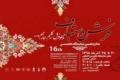نمایشگاه فرش دستباف همدان