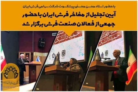 آیین تجلیل از مفاخر فرش ایران برگزار شد