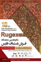 شانزدهمین نمایشگاه فرش دستباف فارس