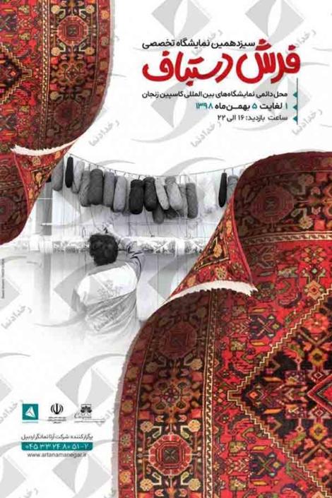 سیزدهمین نمایشگاه فرش دستباف زنجان