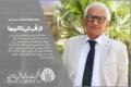 استاد محسن محسنی