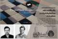 برگزیدگان مسابقه طراحى کارپت ویستا معرفى شدند