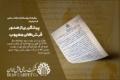 برگی از تاریخ درخشان شرکت سهامی فرش ایران