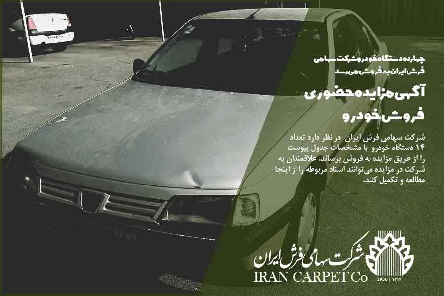 شرکت سهامی فرش ایران در نظر دارد تعداد 14 دستگاه خودرو با مشخصات