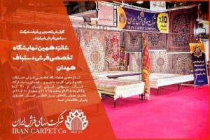 گزارش تصویری غرفه شرکت سهامی فرش ایران در شانزدهمین نمایشگاه تخصصی فرش دستباف همدان