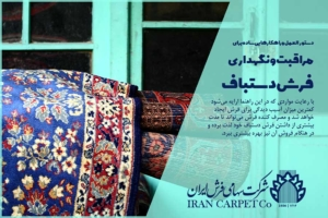دستور العمل و راهکارهایی ساده برای مراقبت و نگهداری فرش دستباف