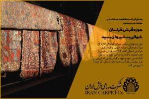 با عملیاتی نشدن تفاهم نامه راه اندازی موزه فرش در بجنورد