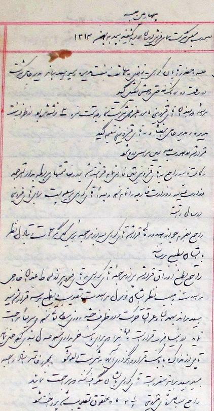 برگی از تاریخ فرش ایران