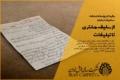 صورت مجلس شرکت سهامی فرش ایران در یوم یکشنبه هجدهم بهمن 1314