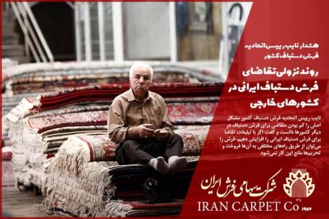 روند نزولی تقاضای فرش دستباف ایرانی در کشورهای خارجی