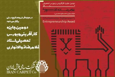 دومین جایزه کارآفرینی و بورس تحصیلی استاد غلامرضا ذوالانواری