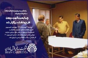 با حضور مدیران و معاونان شرکت سهامی فرش ایران