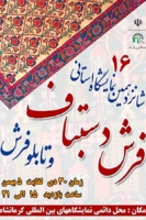 شانزدهمین نمایشگاه فرش دستباف و تابلو فرش استان کرمانشاه