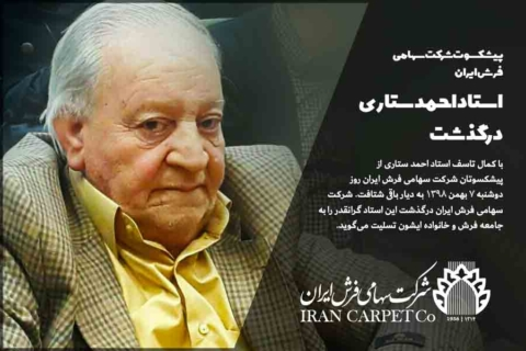 استاد احمد ستاری درگذشت