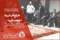 حراج فرش شرکت سهامی فرش ایران از نگاه خبرنگار گلچه فرش