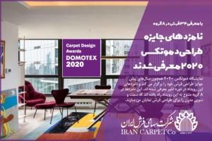 نامزدهای جایزه طراحی نمایشگاه دموتکس 2020