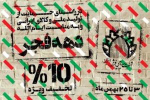 فروش ویژه بهمن ماه