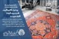 پیشینه قالی بافی در هریس به قبل از قاجار میرسد
