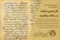 در مرور تاریخ درخشان شرکت سهامی فرش ایران