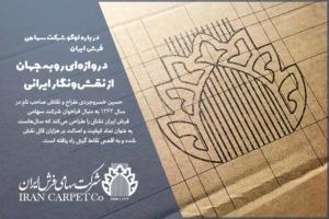 درباره لوگو شرکت سهامی فرش ایران
