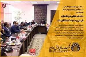 در نخستین جلسه ویژه فرش دستباف ایران به میزبانی مرکز ملی فرش