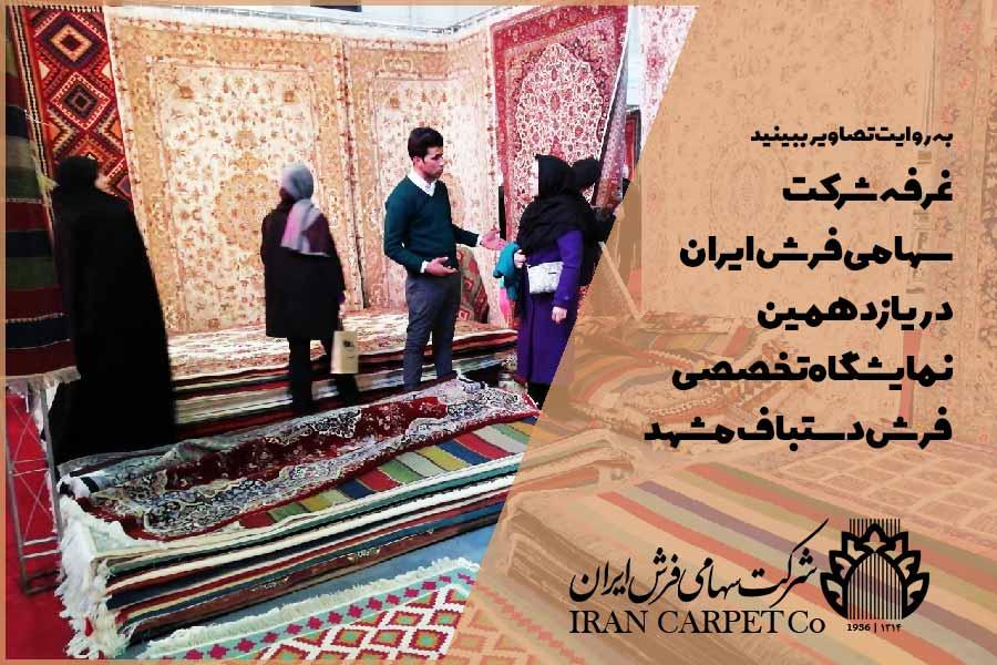 نمایشگاه فرش دستباف مشهد