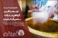توسعه رنگرزی گیاهی در شرکت سهامی فرش ایران