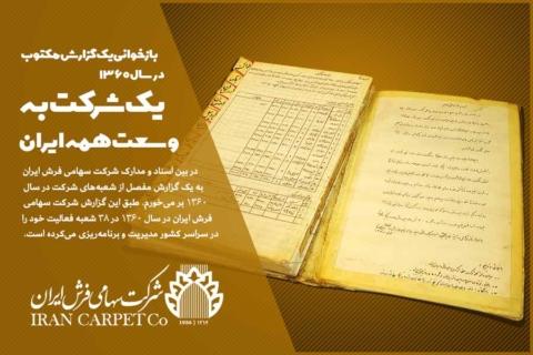 یک شرکت به وسعت همه ایران