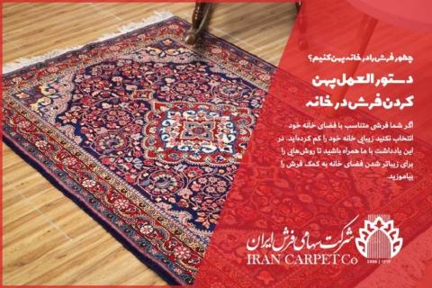 چند دستور العمل ساده برای پهن کردن فرش در خانه