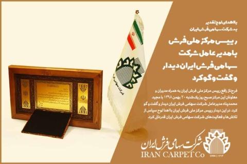 رییس مرکز ملی فرش با مدیر عامل شرکت سهامی فرش ایران دیدار کرد