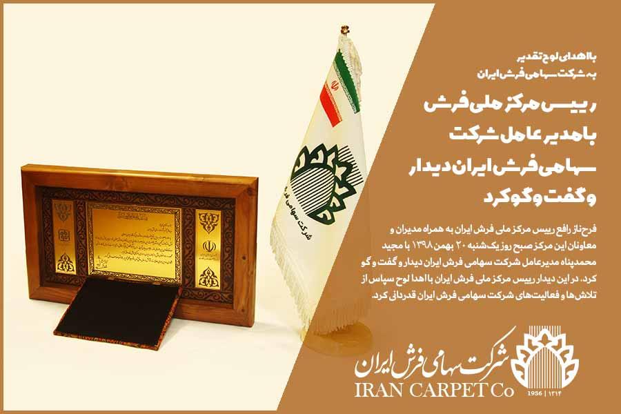 با اهدای لوح تقدیر به شرکت سهامی فرش ایران