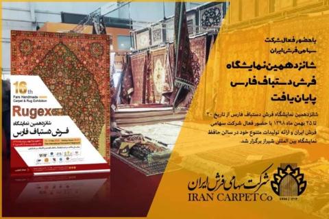 شانزدهمین نمایشگاه فرش دستباف فارس پایان یافت