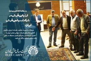 ارزیابی فرش در شرکت سهامی فرش ایران