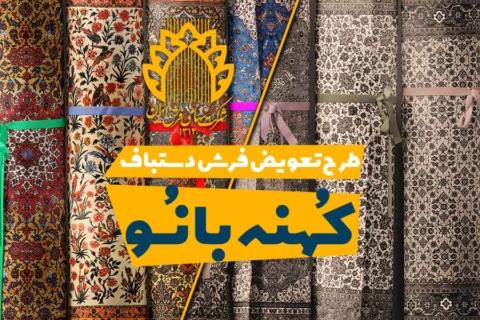 طرح تعویض فرش دستباف کهنه با نو