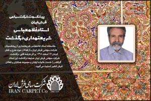 پیشکسوت شرکت سهامی فرش ایران