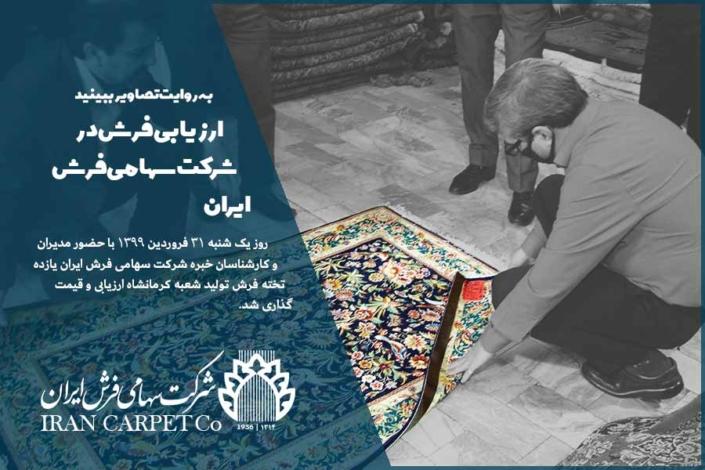 گزارش تصویری ارزیابی فرش دستباف