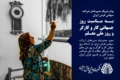پیام تبریک مدیرعامل شرکت سهامی فرش ایران